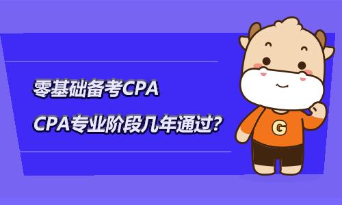 零基础备考CPA,CPA专业阶段几年通过?