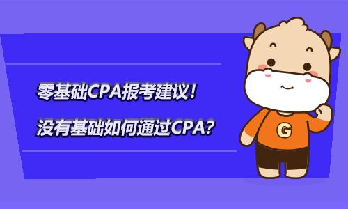 零基础CPA报考建议!没有基础如何通过CPA?