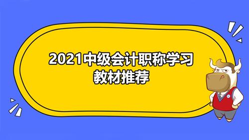 2021中级会计职称教材有什么推荐?哪家机构的好?