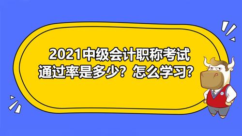 2021年中级会计职称通过率是多少?该如何学习?