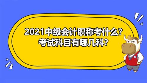 2021中级会计职称考什么?考试科目有什么??