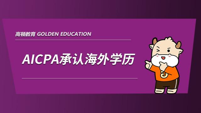 AICPA承認海外學歷嗎?報考需要注意哪些