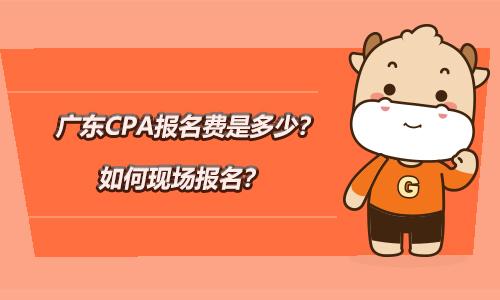 广东省CPA报名费是多少?如何现场报名?