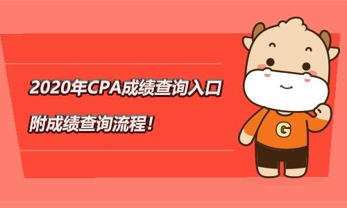2020年CPA成绩查询入口,附查询流程!