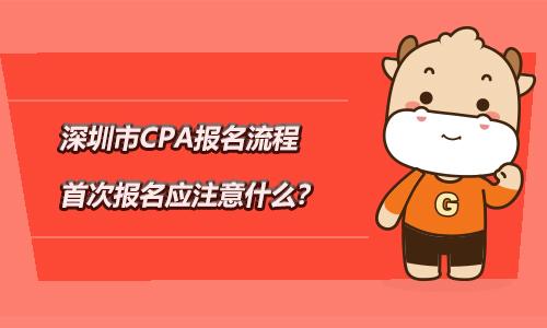 深圳市CPA报名流程,首次报名应注意什么?