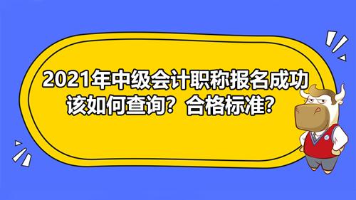 2021中级会计职称报名成功如何查询?考试合格标准是什么?