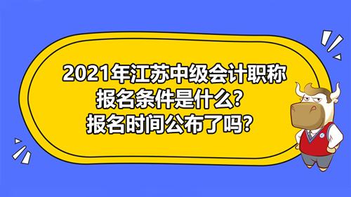 2021江苏中级会计职称报名时间公布了吗?报名条件是什么?