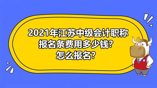2021年江苏中级会计考试报名费用多少钱?怎么报名?