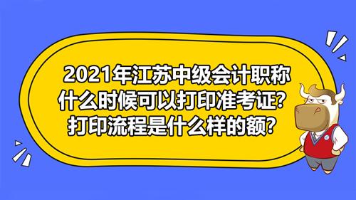 2021年江苏中级会计考试什么时候可以打印准考证?打印流程是什么样的?