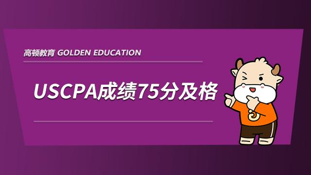 USCPA成绩75分及格