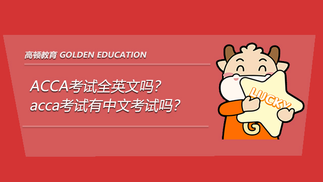 ACCA考试全英文吗?acca考试有中文考试吗?