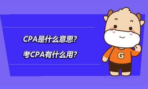 CPA是什么意思?考CPA有什么用?