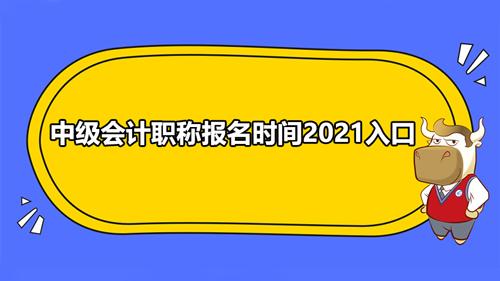 中级会计职称报名时间2021、入口报名条件有变化吗?