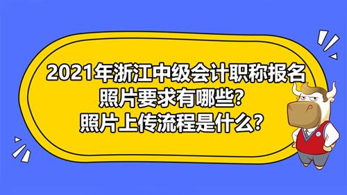浙江2021年会计中级职称报名照片要求有哪些?照片上传流程是什么?