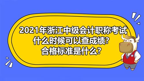 浙江2021年中级会计职称考试什么时候可以查成绩啊?怎么才算过了?