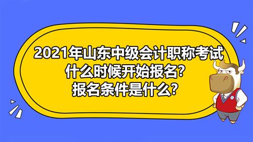 山东2021年中级会计考试什么时开始报名?中级会计报名需要具备什么条件?