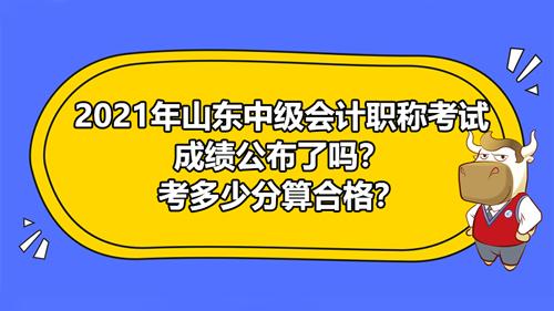 山东2021年中级会计职称考试成绩公布了吗?考多少分才能合格?