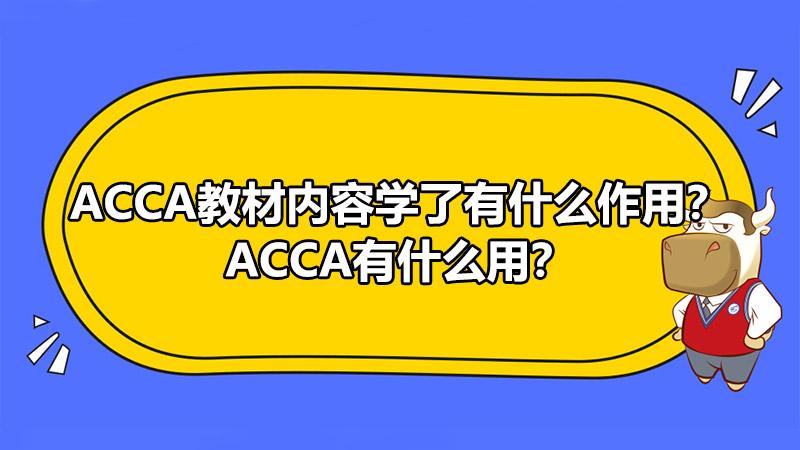 ACCA教材内容学了有什么作用?ACCA有什么用?