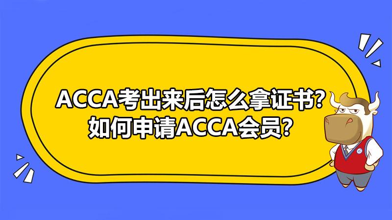 ACCA考出来后怎么拿证书?如何申请ACCA会员?