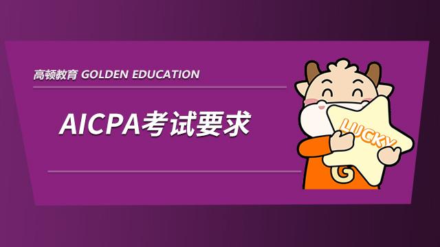 AICPA對學歷有要求嗎,如果學分不夠補學分需要多少錢
