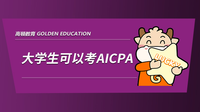大学生可以考AICPA