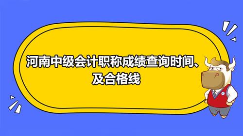 河南2021年中级会计职称成绩查询时间、及合格线