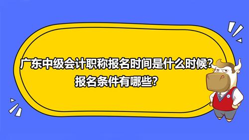 2021年广东中级会计职称报名时间是什么时候?报名条件有哪些?