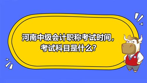2021年河南中级会计职称考试时间,考试科目是什么?