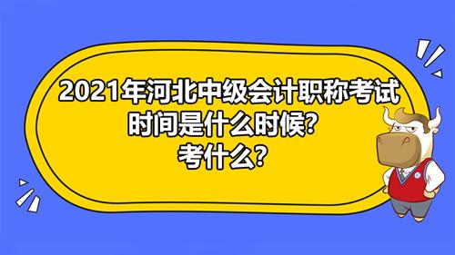2021年河北中级会计职称考试时间是什么时候?河北中级会计考试考什么?