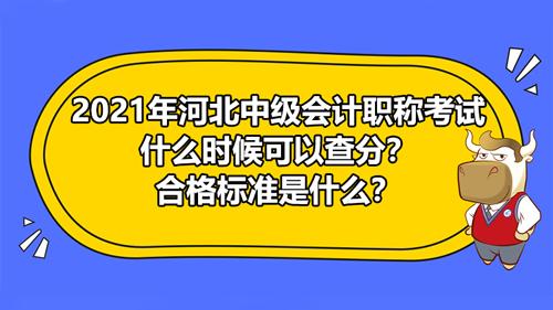 河北2021年中级会计职称考试成绩查询日期?合格标准是什么?