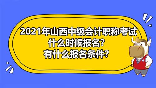 山西2021年中级会计职称什么时候报名?有什么报名条件?