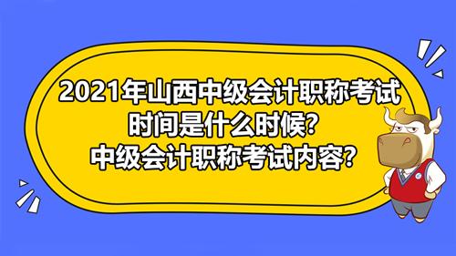 2021年山西中级会计职称考试时间是什么时候?山西中级会计职称考试考什么?...