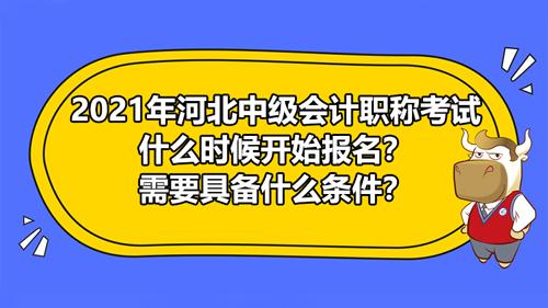 2021年河北中级会计职称什么时候开始报名?有什么报考条件?