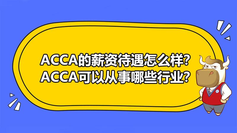 ACCA的薪资待遇怎么样?ACCA可以从事哪些行业?
