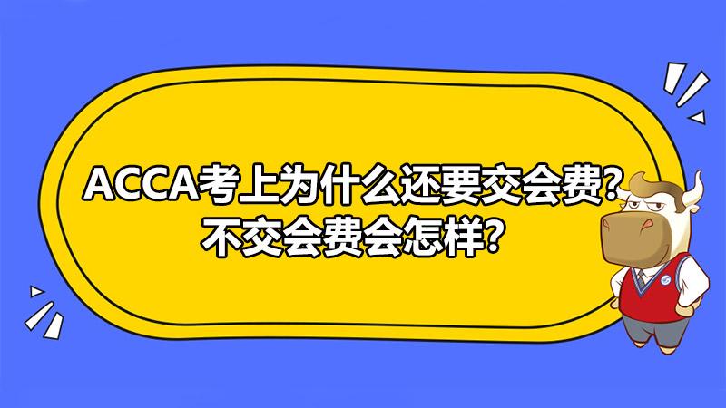 ACCA考上为什么还要交会费?不交会费会怎样?