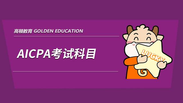 AICPA考试科目