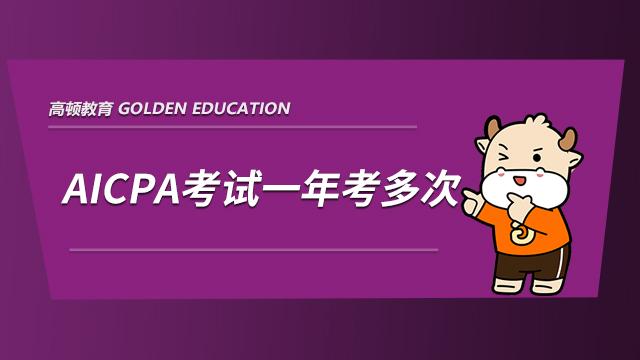 AICPA考试一年考多次