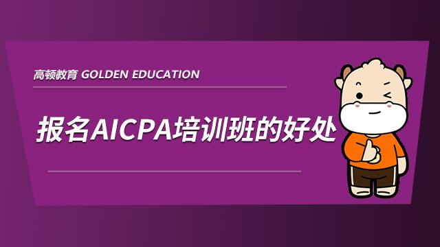 AICPA培训费贵吗?有必要报名培训班吗?