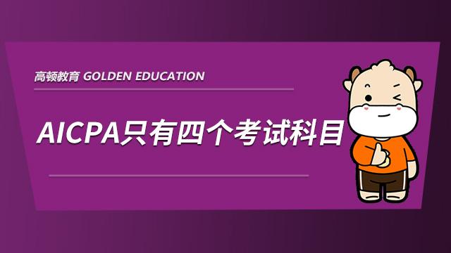 高顿教育:AICPA考试科目有哪些,成绩有效期有多长