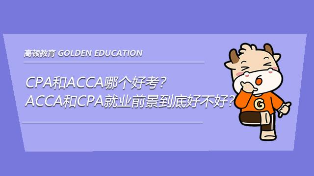 CPA和ACCA哪个好考?ACCA和CPA就业前景到底好不好?
