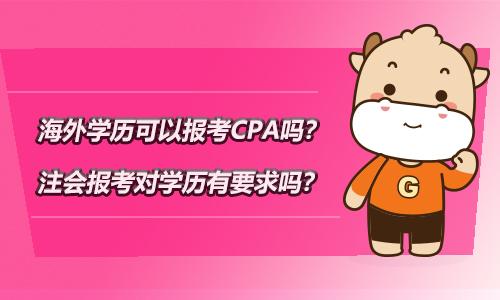 海外学历可以报考CPA吗?注会报考对学历有要求吗?