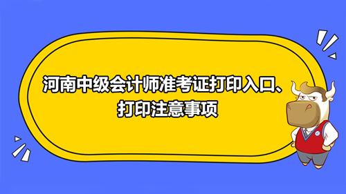 河南2021年中級會計師準考證打印入口、打印注意事項