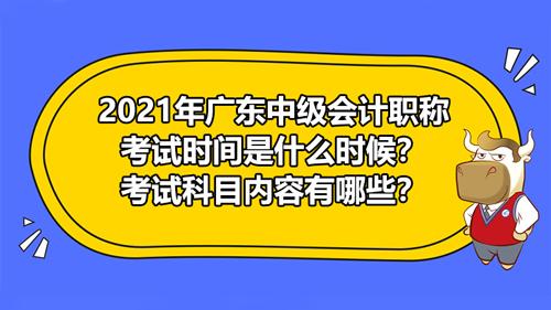 2021年廣東中級會計職稱考試時間是什么時候?考試科目內容有哪些?