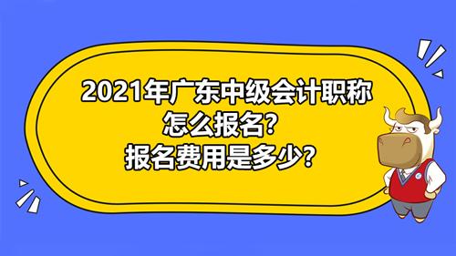 2021年广东中级会计职称考试怎么报名?报名需要花多少钱?