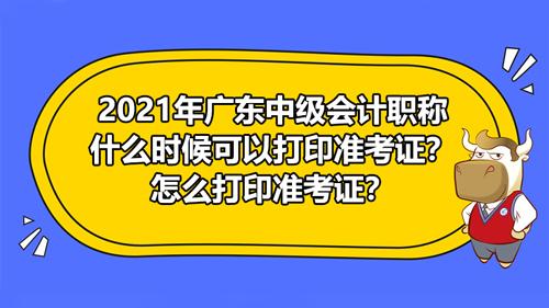 2021年廣東中級會計職稱什么時候可以打印準考證?怎么打印準考證?