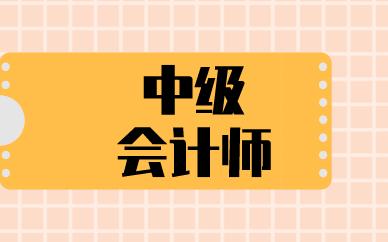 广东中级会计职称成绩查询