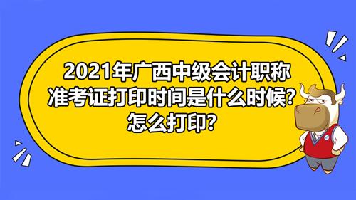 2021年廣西中級會計職稱考試準考證打印時間是什么時候?怎么打印?