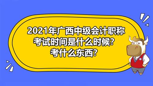 2021廣西中級會計職稱考試時間是什么時候?考什么東西?