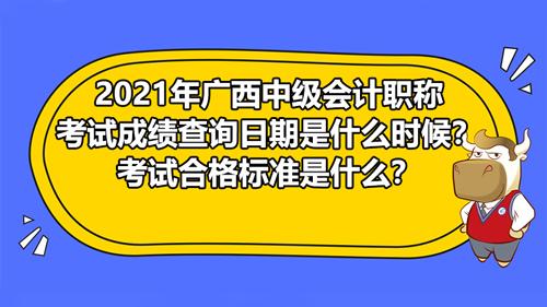 2021年廣西中級會計會計職稱考試成績查詢時間是什么時候?考試合格標準是什么?