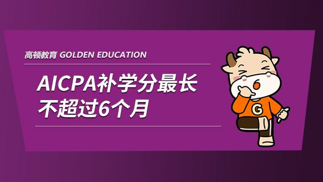 AICPA补学分要多久,学分不够大学期间如何选课